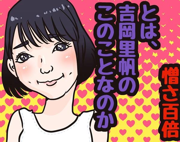 嫌い 綾瀬はるか 今一番とやかく言っちゃいけない女優・綾瀬はるかに(小声で)物申す!天然女という地雷 【連載:ビバ!ばら色人生から学ばせて