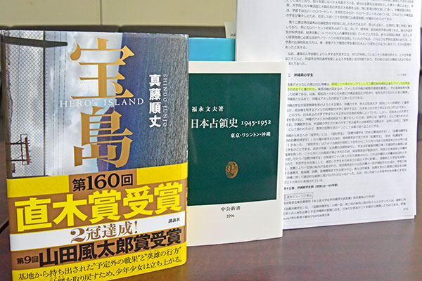 直木賞作品にも誤った記述「復帰前の沖縄は米国の信託統治だった」書籍 ...